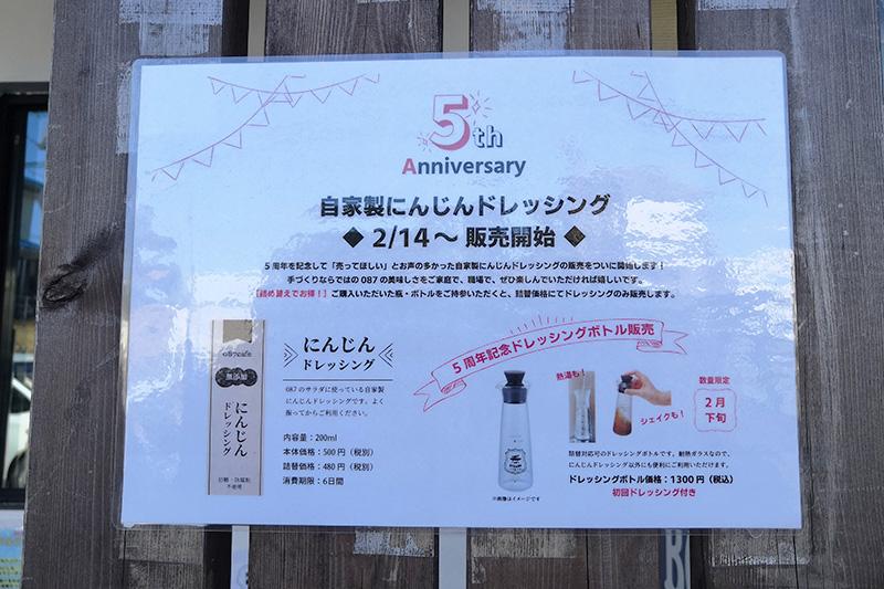 087cafe(オハナカフェ)ドレッシング販売