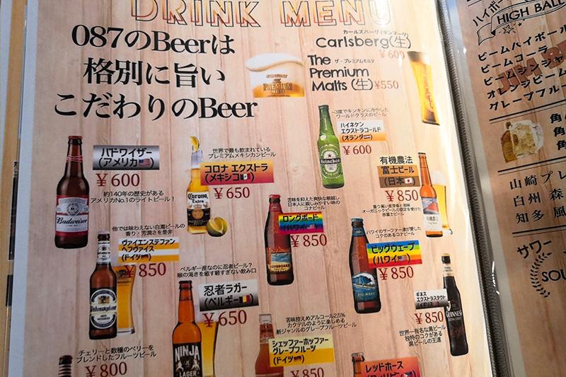087cafe(オハナカフェ)お酒メニュー