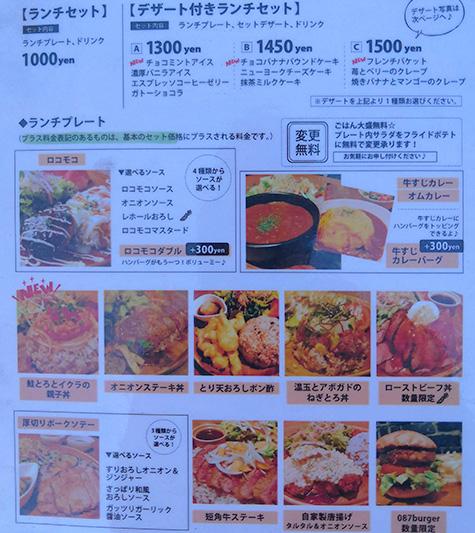 087cafe(オハナカフェ)ランチメニュー