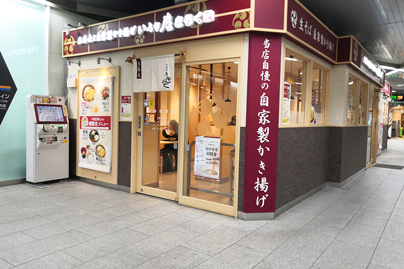 いろり庵きらく 浦和店