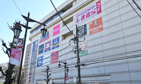 丸広 南浦和店、3月から4月にかけて色々と閉店するみたい