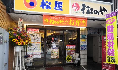 松のやを併設した「松屋 浦和仲町店」6月13日オープン!カメラのキタムラ跡地に