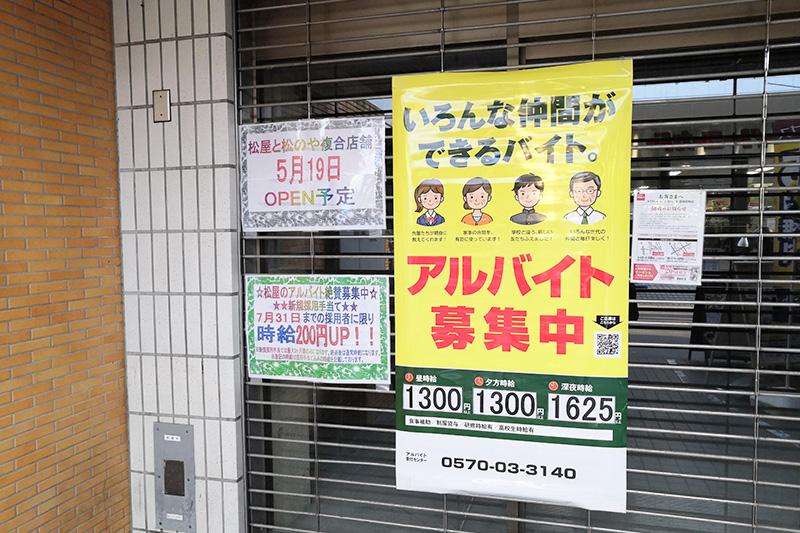 松のやを併設した「松屋 浦和仲町店」がカメラのキタムラ跡地に5月上旬オープン