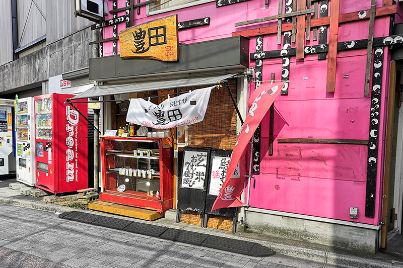 おむすび豊田は浦和に2店舗あるおにぎり屋さん