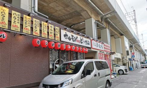 南浦和駅東口「ホルモン肉問屋ピッコロ&北海道らーめん ひむろ」10月31日オープン
