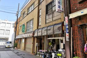 玉蔵院前「高橋生花店」が4月10日で閉店