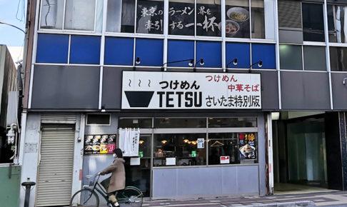 浦和「つけめんTETSU さいたま特別版」4月19日閉店 惜しむ声