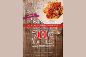 北浦和イタリアン「VANSAN」で春のランチ祭り開催!ランチパスタ3商品が500円で提供