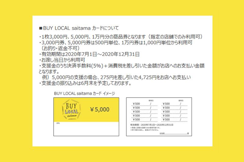 コロナに負けない!さいたまのお店を支援しよう「BUY LOCAL saitama」プロジェクトスタート