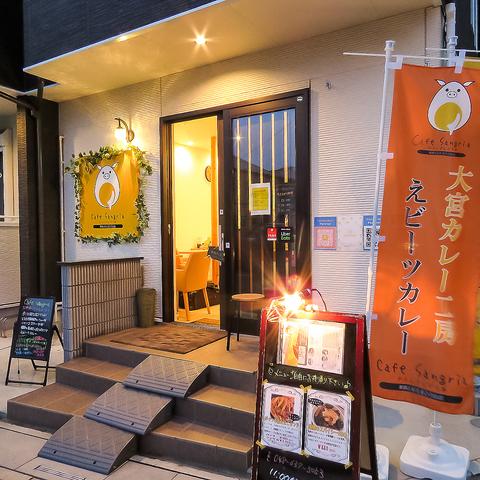 南浦和 Cafe Sangria(カフェ サングリア) 外観
