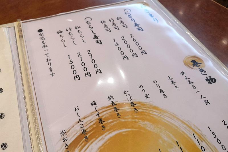 浦和駅東口 勇寿司本店 夜メニュー