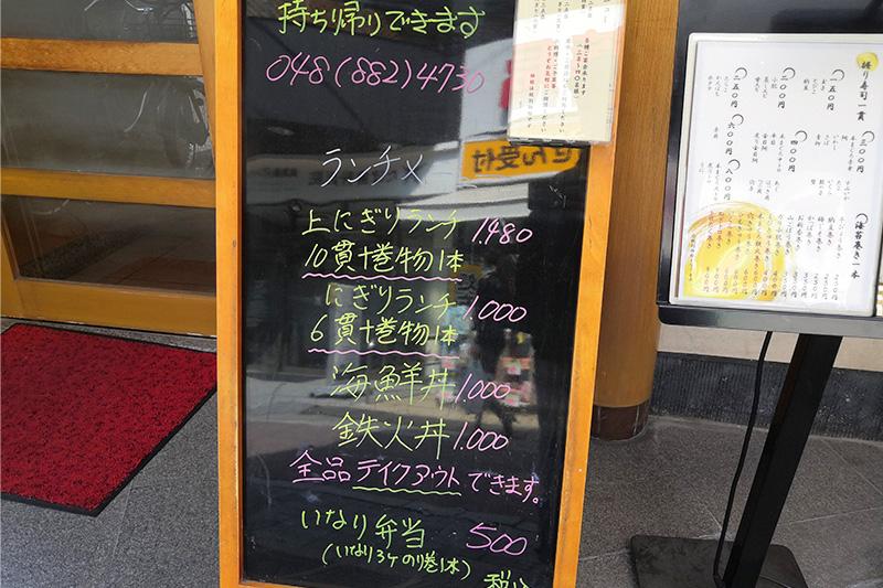 浦和駅東口 勇寿司本店 ランチメニュー