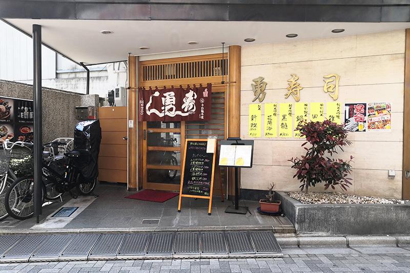 浦和駅東口 勇寿司本店 外観
