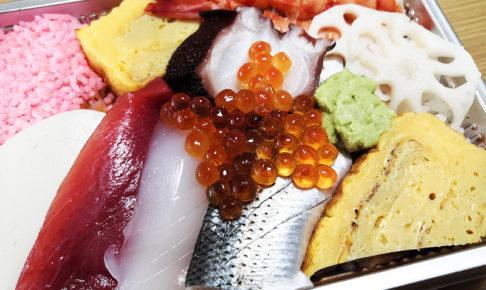 浦和駅東口すぐ「勇寿司本店」でボリュームたっぷりの海鮮丼をテイクアウト!
