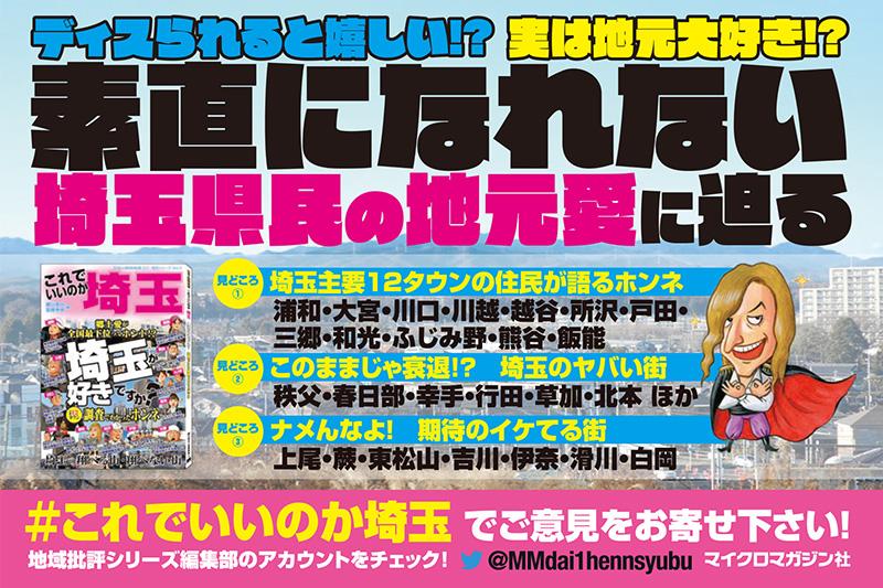 埼玉県を徹底調査!「これでいいのか埼玉」4月20日発刊