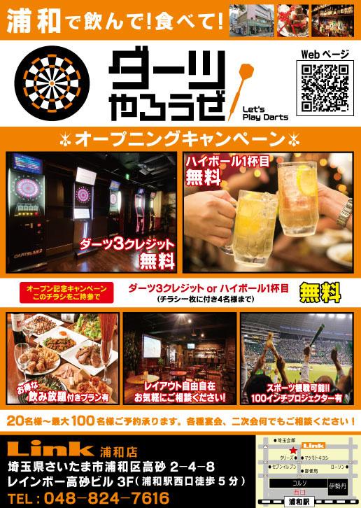 浦和駅西口にダーツバー「Link 浦和店」4月7日グランドオープン