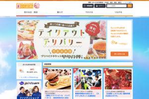 まいぷれ浦和でテイクアウトを行なっているお店の情報が無料で掲載申し込みできます