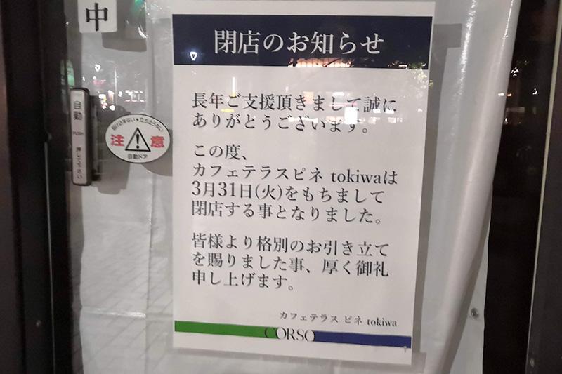 カフェテラス ピネ tokiwa 閉店