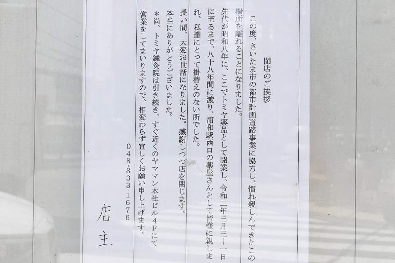 浦和コルソの向かい「トミヤ薬局」3月31日で閉店