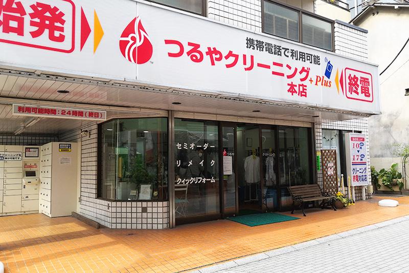 裏門通り「つるやクリーニング本店」5月末で閉店