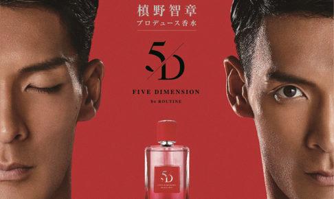 槙野智章プロデュースの香水が6月5日よりロフト限定で先行発売