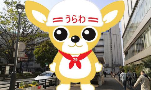 オンラインイベント「とめきちチャンねる」5月30日開催!