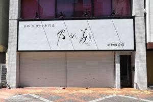 さくら草通りに高級生食パン「乃が美 はなれ 浦和店」5月下旬オープン