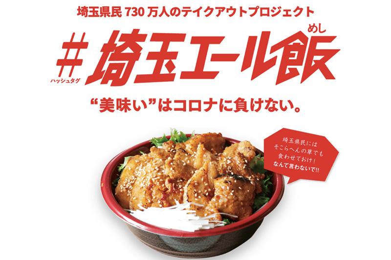 #埼玉エール飯もあります!
