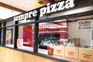 アトレ浦和1階「sempre pizza(センプレ ピッツァ)」5月6日で閉店へ