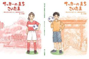 さいたま市のサッカーの歴史が分かる絵本「サッカーのまち さいたま」