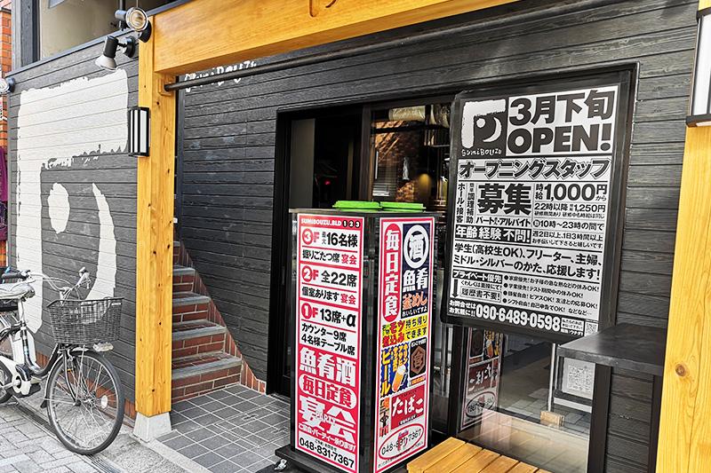 浦和で酒のアテを求めて〜3軒目「すみぼうず」〜