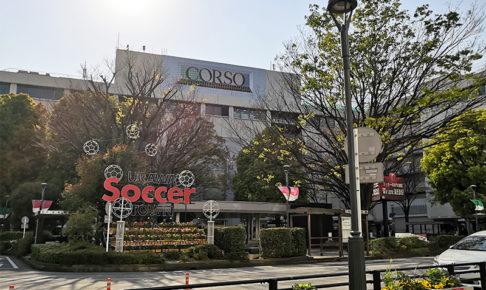 1月19日はコルソの休館日、浦和パルコは一部店舗で営業時間が変更