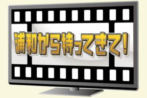 テレビ東京、19日深夜0時12分から「浦和からもってきて!」放送