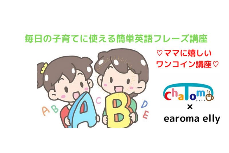 さいたま市のママコミュニティ「chaTomo」オンラインチャンネル開設