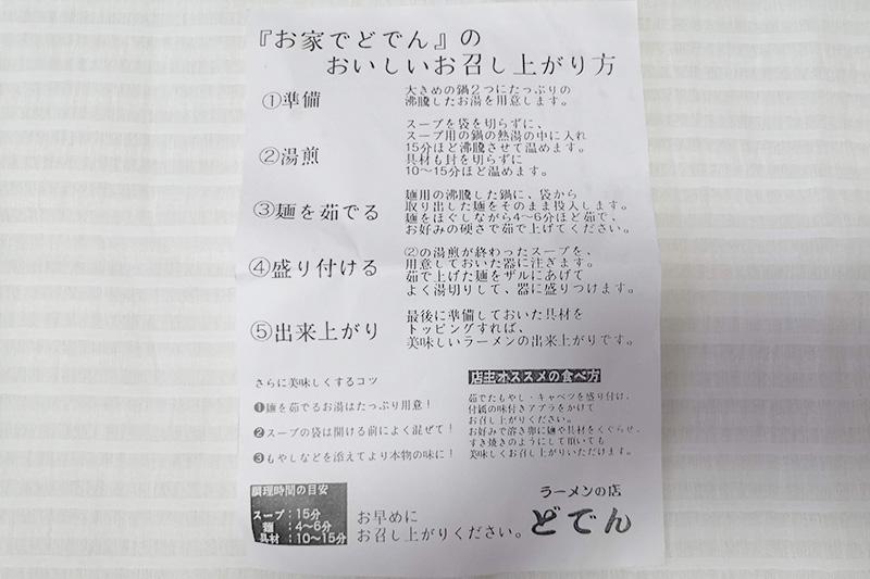 どでん 北浦和店 テイクアウトラーメンの説明
