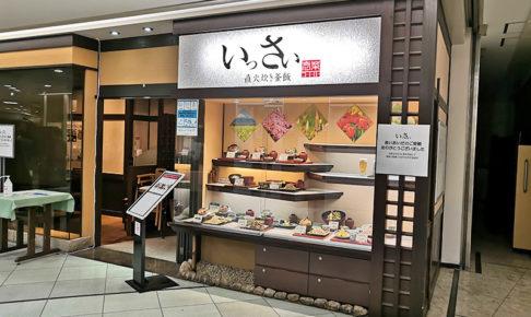 浦和伊勢丹7F「直火炊き釜飯 いっさい」6月30日で閉店