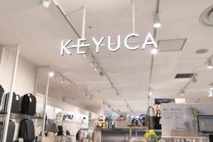 インテリア雑貨「KEYUCA(ケユカ)武蔵浦和店」6月21日で閉店