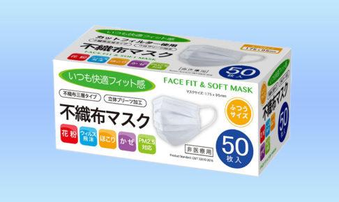 限定クーポンあり!地元企業が「市民還元マスク」を50枚入り980円で販売中