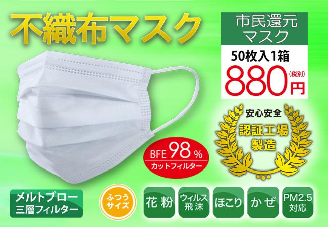 限定クーポンあり!地元企業が「市民還元マスク」を50枚入り880円で販売中