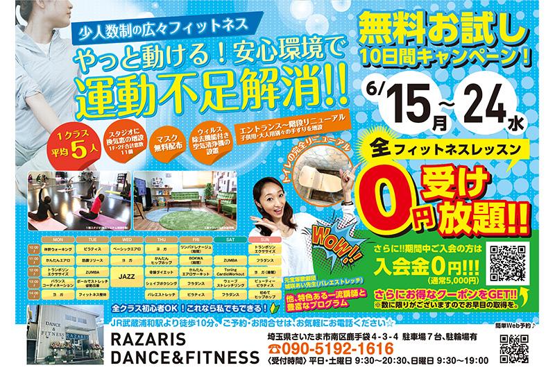 ダンス×フィットネス総合型スタジオ「RAZARIS(ラザリス)」営業再開!キャンペーンも実施中