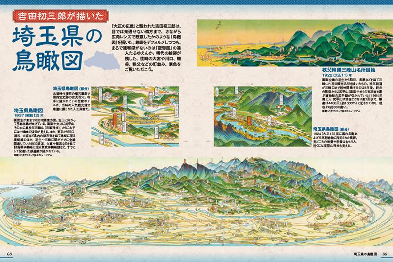 地図で読み解く『埼玉のトリセツ』6月26日発売!