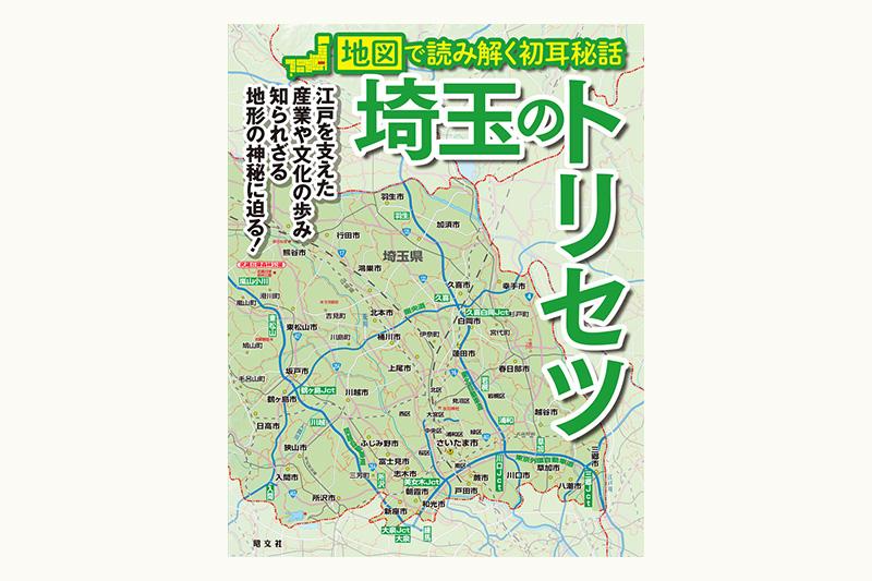 地図で読み解く!『埼玉のトリセツ』6月26日発売