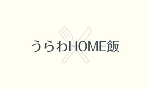 学生が作る「うらわHOME飯」浦和の飲食店紹介サイトがオープン!