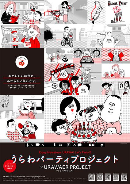 浦和にある5つの商業施設と浦和レッズが力を合わせる「URAWAER PROJECT」がスタートします!  「力を合わせて浦和の街をみんなで盛り上げよう!」