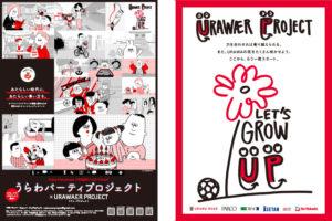 うらわパーティプロジェクト × URAWAER PROJECTのコラボ企画