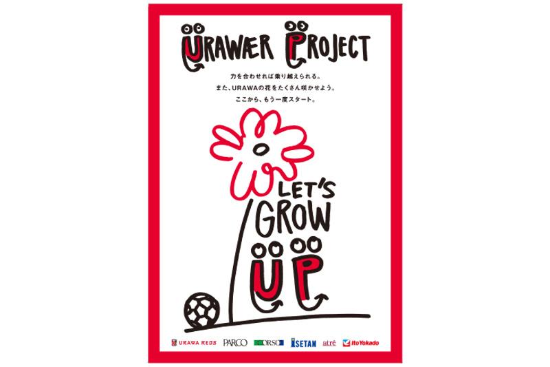 5つの商業施設と浦和レッズが力を合わせる「URAWAER PROJECT」がスタート!