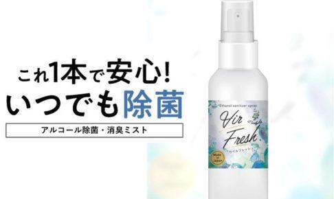 浦和区にある株式会社ハーベスが「ウイルフレッシュ 除菌消臭ミスト」発売