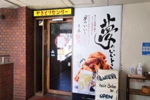 伊勢丹近くの「やきとりセンター 浦和店」再オープンすることなく閉店