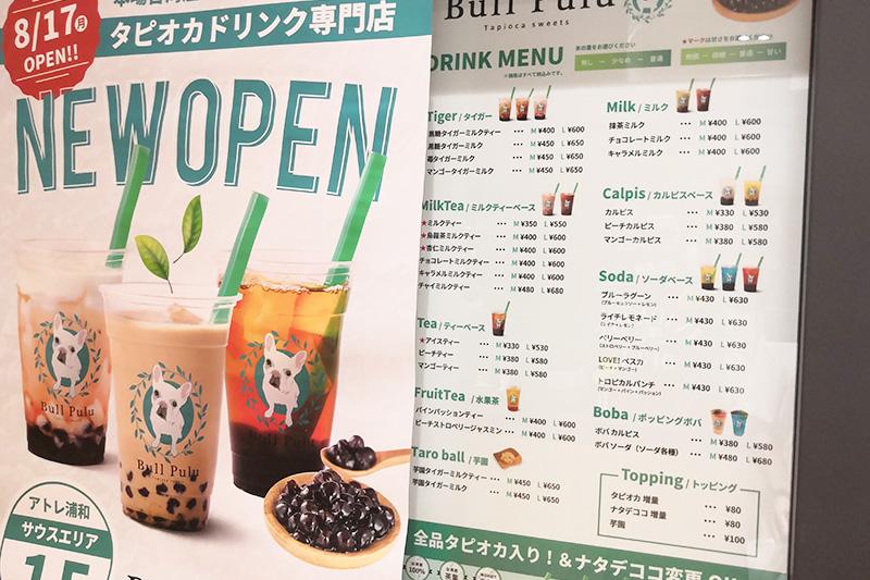 タピオカ専門店「Bull Pulu(ブルプル)」アトレ浦和に8月17日オープン!メニューなど
