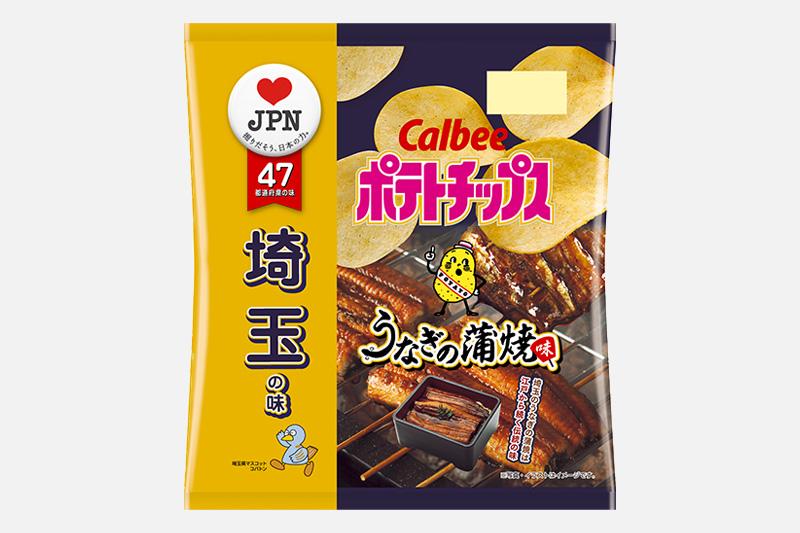 埼玉の味『ポテトチップス うなぎの蒲焼味』7月13日(月)発売 炭火焼の香ばしさと江戸から続く伝統の味わいを再現!